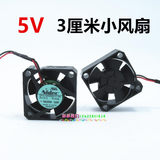 1 send 1 ultra small 2,5 cm 3 4CM fan 12V 5v precision micro USB small fan mute 2510 3010