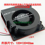 Pack-post edgy barbecue oven fan car cold air cushion wind 12032 12V24V turbo blower blowing