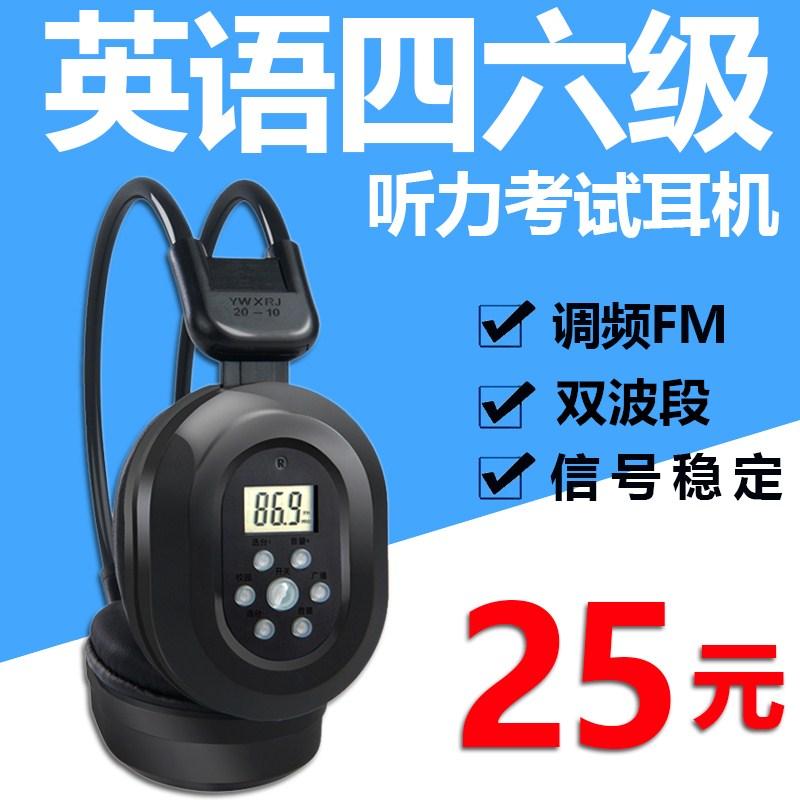 英语三级耳机