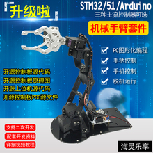 6自由度机械手臂教育机器人机械爪套件机械臂机械手教育教学平台