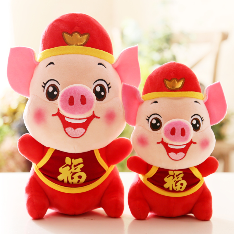 pig Year mascot doll piglet plush toy zodiac pig doll annual meeting gift baby