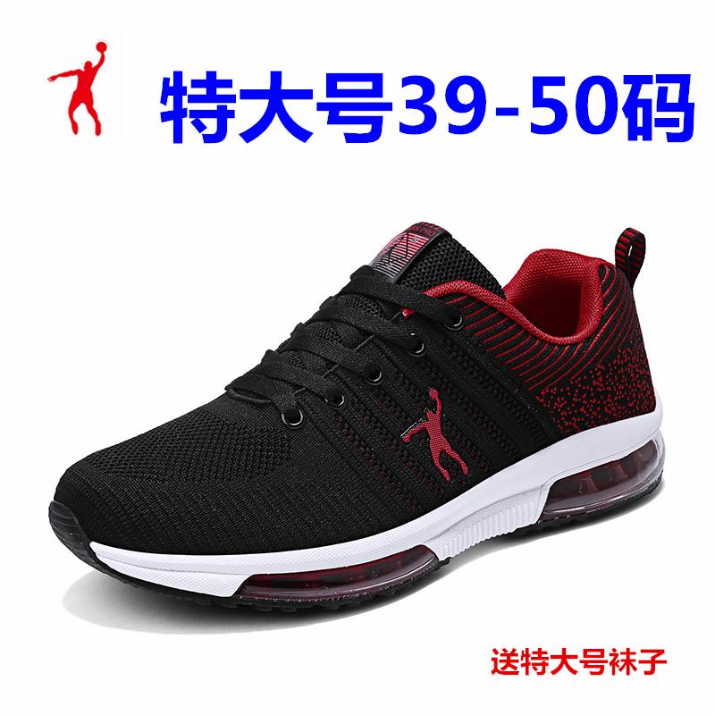 正品乔丹 格兰特大号46运动47男鞋48加大码49学生361休闲跑步鞋50
