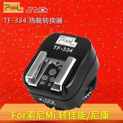 品色TF-334 索尼Mi热靴转换器 佳能/尼康闪光灯转索尼微单相机