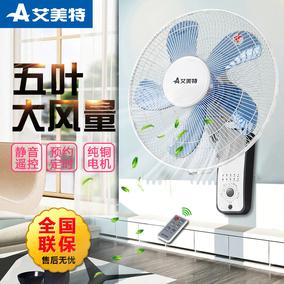 艾美特电风扇办公家用16寸大号遥控壁扇静音大风量壁挂式定时墙扇