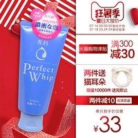 日本资生堂洗面奶120g 深层清洁保湿洗颜专科柔澈泡沫洁面乳