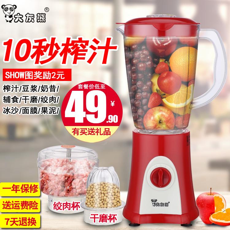 多功能榨汁机绞肉机
