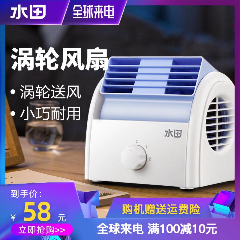 迷你风扇家用学生宿舍床上小电扇台式无叶桌面电风扇
