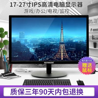 全新17寸19寸20寸22寸24英寸台式电脑显示器hdmi液晶屏监控显示屏