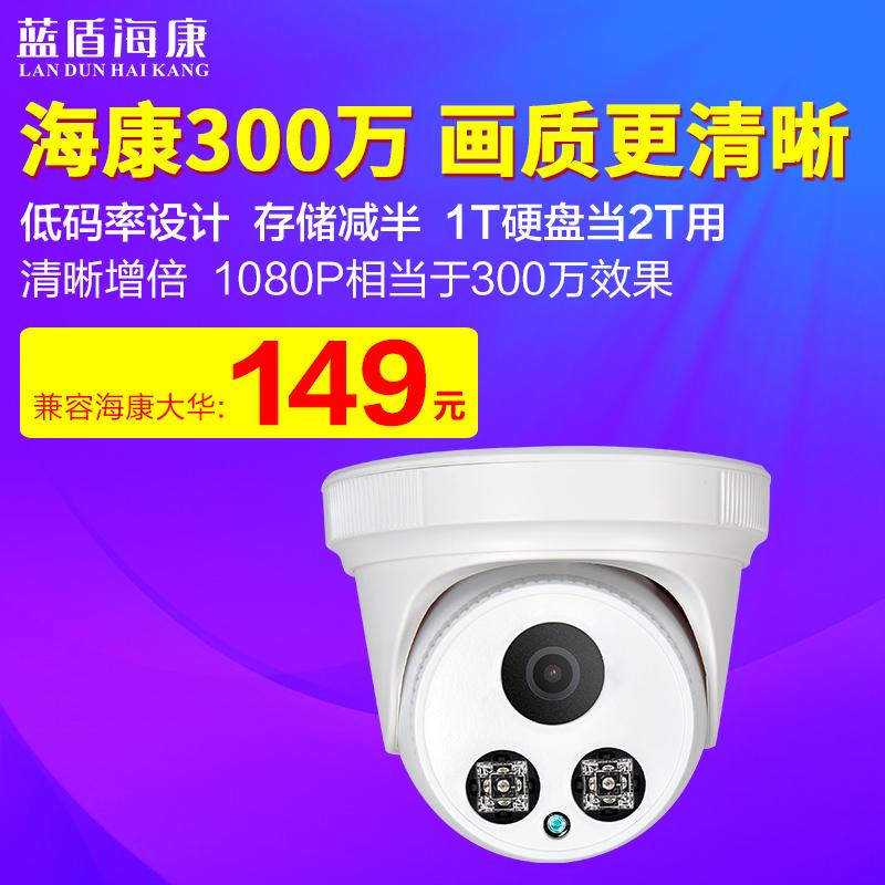 300万室内网络监控摄像头高清数字夜视半球监控探头200万1080p