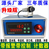 Infrared counter automatic induction counter control switch conveyor conveyor line electronic digital display