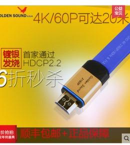 golden sound/高登尚HD-V1000鍍銀發燒級HDMI線2.0版4K高清線扁平