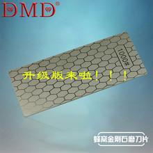 促销五折 DMD金刚石磨刀石 磨刀片1000目 磨刀器 厨房刀具