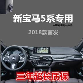 隐藏式行车记录仪2018款新宝马5系专车专用WIFI电子狗前后双录