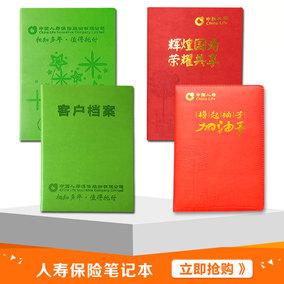 新款中国人寿国寿保险笔记本开门红客户档案PU仿皮会议包邮记事本