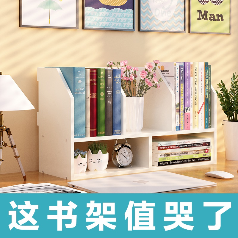 书架简易桌上学生用省空间办公桌儿童置物架简约现代小书桌面收纳