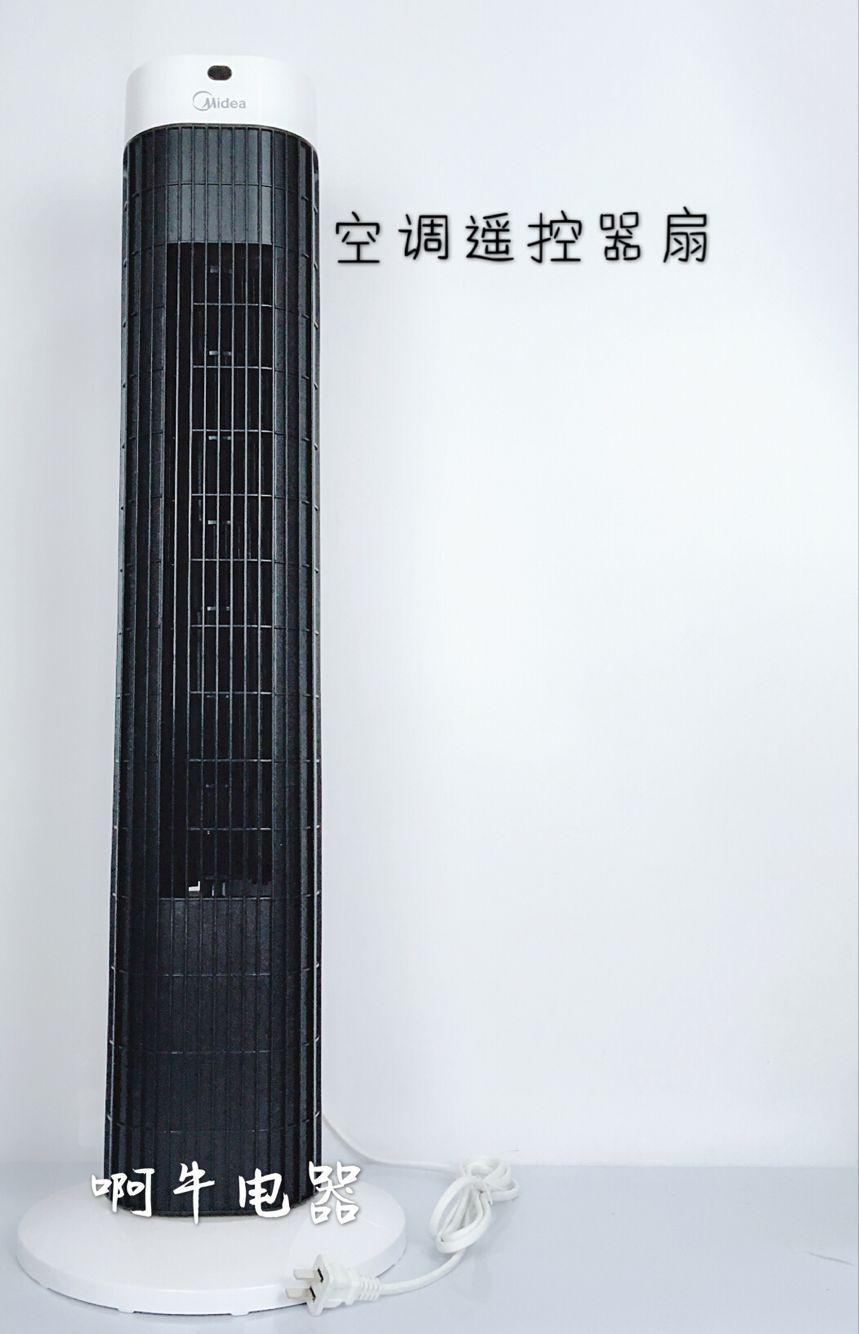 美的电风扇塔扇家用塔式落地扇静音电扇宿舍定时遥控式立式无叶扇