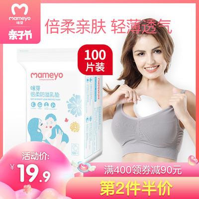 咪芽防溢乳垫春夏季一次性超薄哺乳期透气隔乳隔奶防漏月子用品