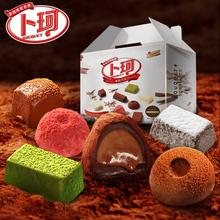 卜珂8口味手工松露黑巧克力礼盒装散装零食品送女友(代可可脂)