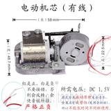 Electric music box music box movement 1.5 volt motor machine with wire diy manual accessories Yue children 0082