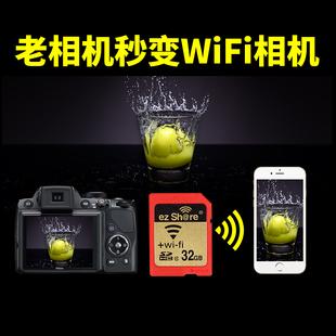易享派wifi 600D D90 60D尼康D7000 D80理光GR卡西欧相机卡 sd卡高速单反相机无线32g存储卡16g内存卡佳能5D3