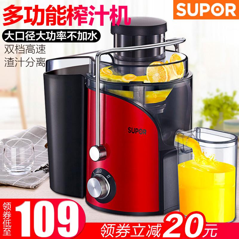 苏泊尔榨汁机家用全自动果蔬小型多功能炸水果汁机渣分离迷你无渣