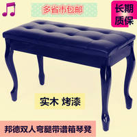 Yamaha Casio universal double bench with bookcase stool piano stool electric piano stool bent leg