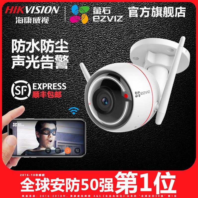 ??低佑┦疌3W/C3WN室外无线网络监控器摄像头家用wifi夜视手机
