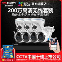 Hikvision fluorite wireless HD commercial monitor camera equipment 4 8 way home monitoring kit