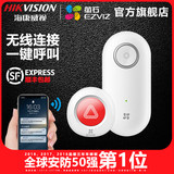 Hikvision fluorite A1C+T3 elderly emergency button set one button call button home wireless connection