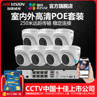 Hikvision fluorite 8 road POE HD monitoring equipment set Household and commercial outdoor camera monitor