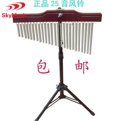 包邮银色实心铝管带支架25音风铃音树音束伴奏乐器奥尔夫打击乐器