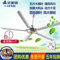 艾美特电风扇五叶家用扇吸顶扇铜芯吊扇FZ5609五档调节56吋1.4米