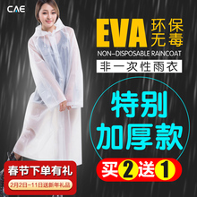 Raincoat Coat Travel Mountaineering Hiking Transparent Outdoor Thickening Children's Universal Portable Disposable Raincoat for Men and Women