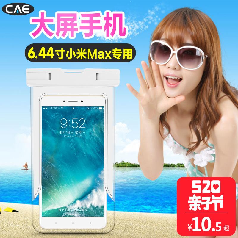 手机防水袋小米max2大号6.44寸潜水套触屏游泳6.5华为mate9荣耀v9