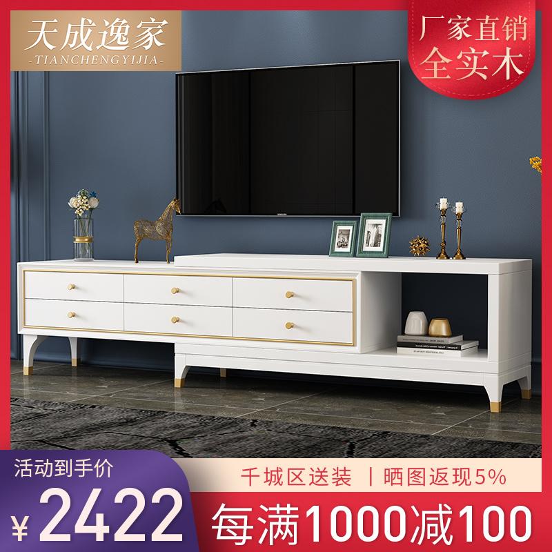 美式轻奢伸缩电视柜茶几组合全实木后现代客厅家具可调节地柜定制