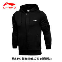 Li Ning Wei clothing men's cardigan jacket spring new hooded jacket jacket casual men's running sportswear long sleeves