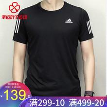 半袖 T恤DX1312 运动服跑步训练透气短袖 2019夏季新款 阿迪达斯男装
