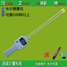 粮食水分测量仪 手持 快速水分测定仪小麦药材检测仪测湿仪水份仪