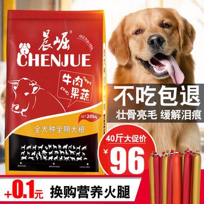 狗粮20KG40斤泰迪金毛哈士奇萨摩耶大型中型小型犬成犬幼犬通用型