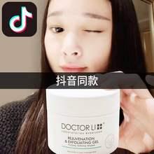 李医生去角质素面部女男全身体脸部啫喱深层清洁去死皮黑头磨砂膏