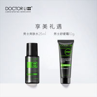 Dr. Li men's facial cleanser oil control to blackheads fade acne printed cleansing milk skin care products set genuine to oil