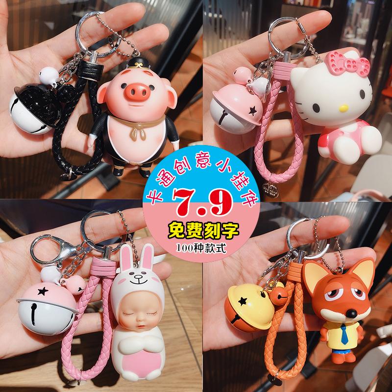 网红钥匙挂件女韩国创意可爱文艺小清新钥匙扣挂件包饰小礼品批發