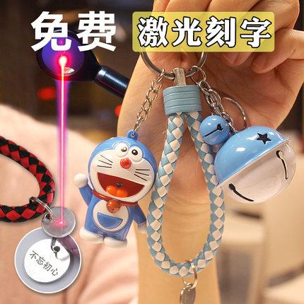 多啦a梦机器猫钥匙扣女韩国创意可爱 定制刻字卡通铃铛钥匙挂件女