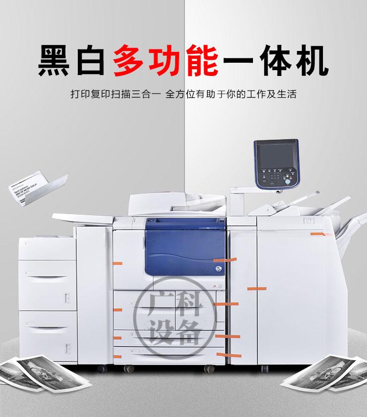 施乐D95复印机D110黑白高速复印机D125双面打印扫描复印一体机A3+