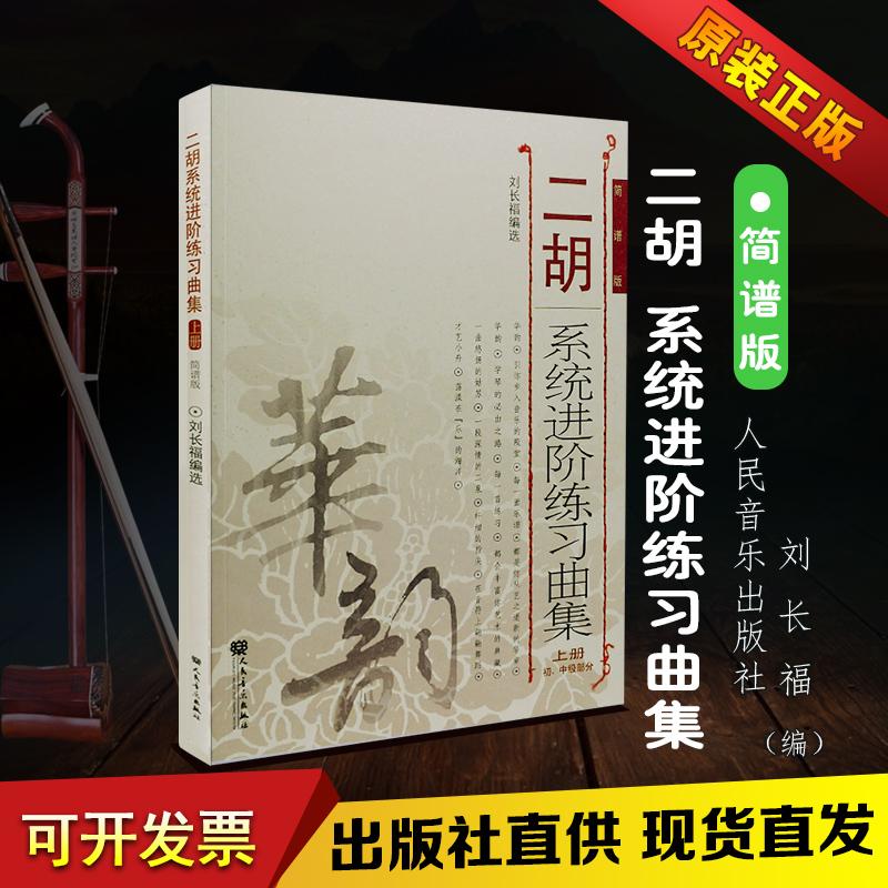 二胡音乐简谱书