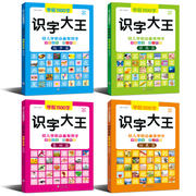 Young to preschool 1500 words full set of 4 preschool children reading and literacy 3-5-6 years old preschool class pinyin teaching materials kindergarten enlightenment early education class to upgrade first grade card full brain memory books king