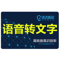 Xunfei hears reading and writing voice to text card voice conversion card voice to text