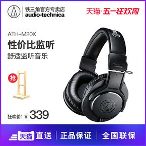 Audio Technica/铁三角 ATH-M20X专业录音监听电脑主播头戴式耳机