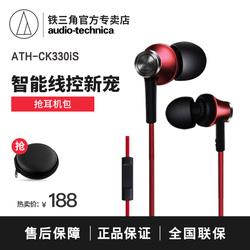Audio Technica/铁三角 ATH-CK330IS线控带麦入耳式耳机手机通用