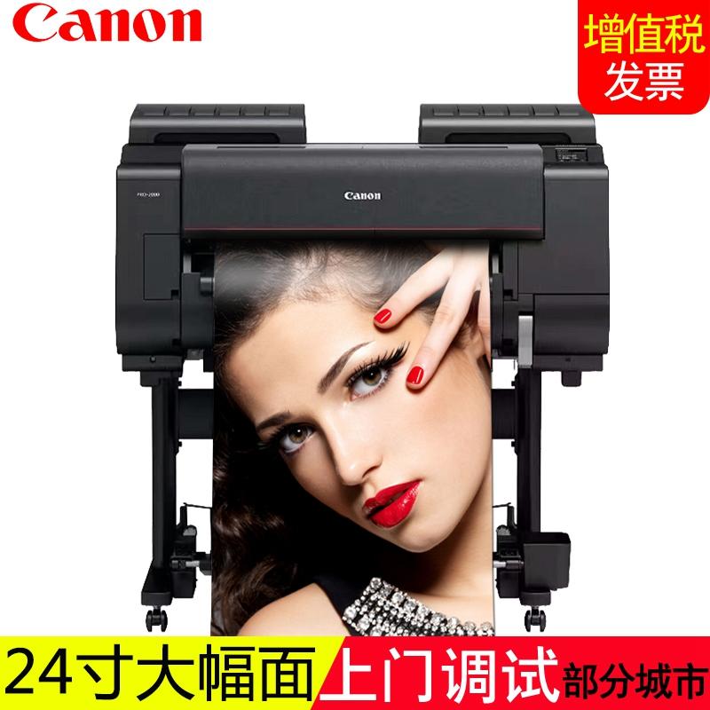 Canon/佳能PRO520绘图仪A1 图文广告写真机24英寸12色大型打印机